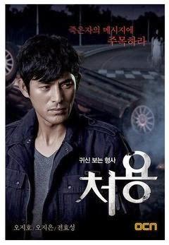 Title: Cheo Yong / Detective Cheo Yong / 귀신보는 형사, 처용
