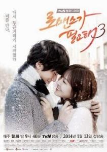 I Need Romance 3 drama