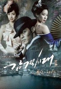 Inspiring Generation K-Drama